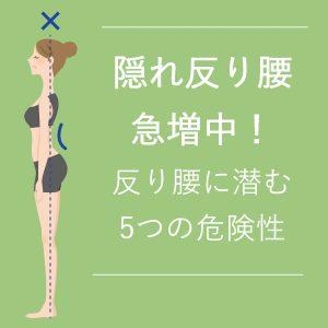隠れ反り腰急増中!反り腰に潜む5つの危険性